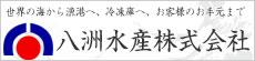 八洲水産株式会社